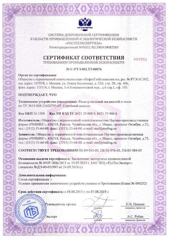 должна ли блочная котельная имеющая разрешение и сертификат проходить экспертизу